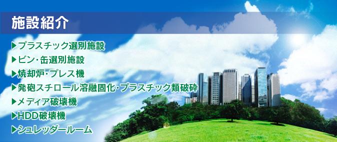 松山容器の施設紹介