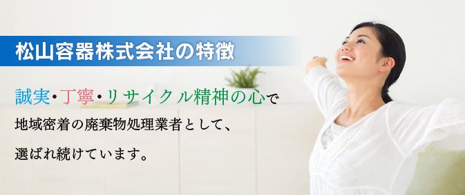 松山容器の特徴